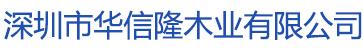 东莞市共赢木业有限公司